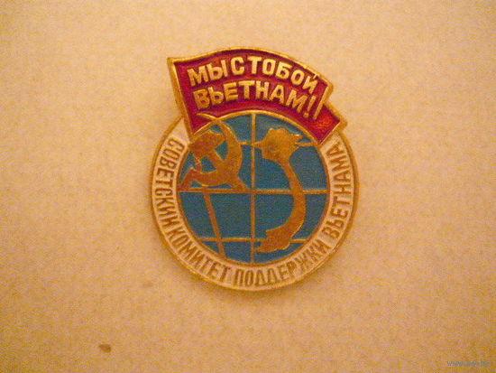 Советский комитет поддержки Вьетнама.