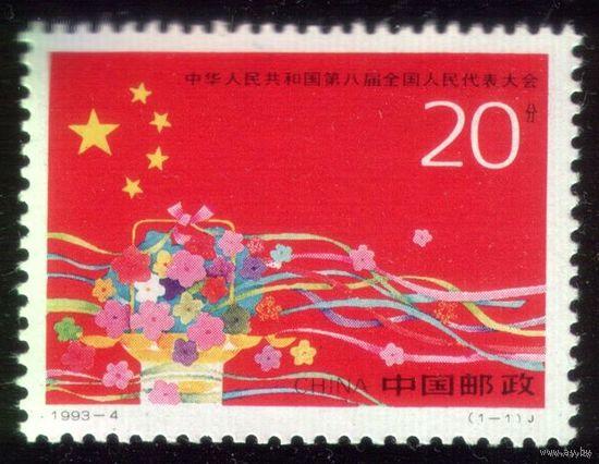 1 марка 1993 год Китай 8 марта