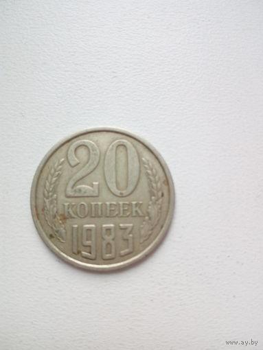 20 копеек 1983г. СССР