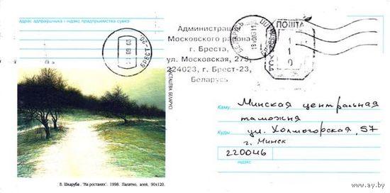 "2003. Конверт, прошедший почту ""В.Шкаруба. На ростанях"""