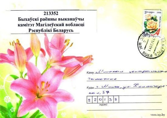 """2011. Конверт, прошедший почту """"Цветы"""""""