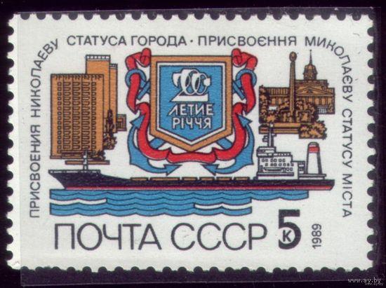 1 марка 1989 год Николаев