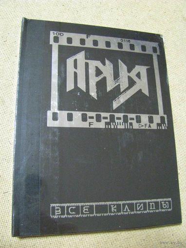 АРИЯ - Все клипы (DVD, CD-Maximum, 2008) фирменное издание, дигибук, буклет (новый)