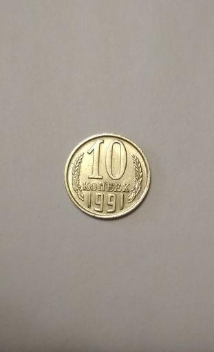 СССР / 10 копеек (м) / 1991 год