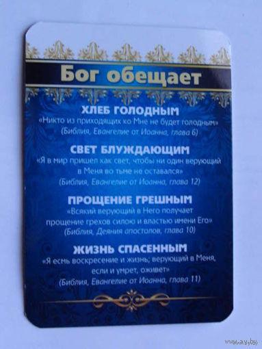 Карманный календарик 2012г Бог обещает...   послание доброты   распродажа