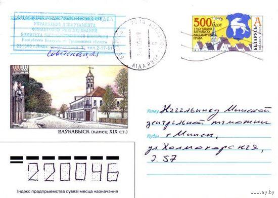"""2003. Конверт, прошедший почту """"Ваукавыск, канец ХIХ стагоддзя"""""""