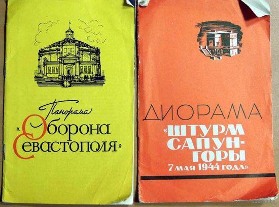 Диорама Штурм Сапун-горы 7 мая 1944 года и Панорама обороны Севастополя. Приложение Цветная панорама (раскладушка)