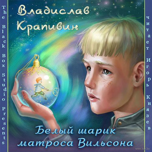 Владислав Крапивин - серия приключенческих аудиокниг для детей (29 произведений) на 3 дисках