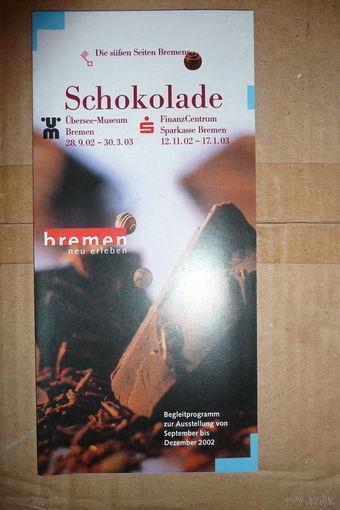 """Проспект """"Выставка шоколада в Бремене"""" (Германия)"""