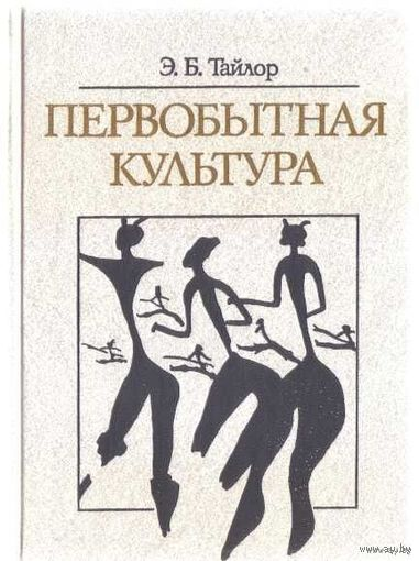 Тайлор Э.  Первобытная культура. 1989г.