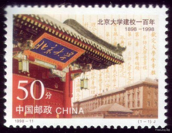 1 марка 1998 год Китай 100 лет Пекинскому университету