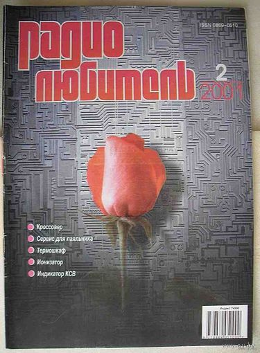 """Журнал """"Радиолюбитель"""", No2, 2001 год"""