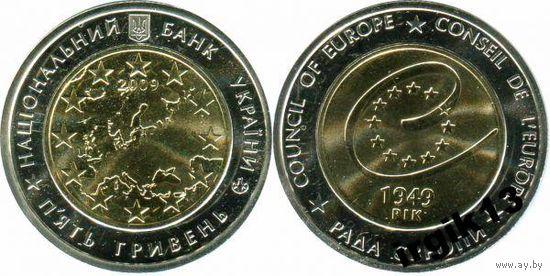 Украина. 5 гривен 2009 года. Биметалл. Рада Европы