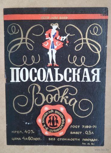 """Этикетка от водки """"Посольская"""". СССР. 1970-е."""