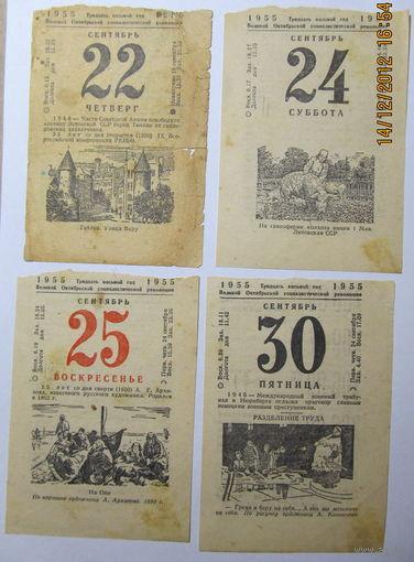 Листки календаря 1955 года(9шт.)-цена за все