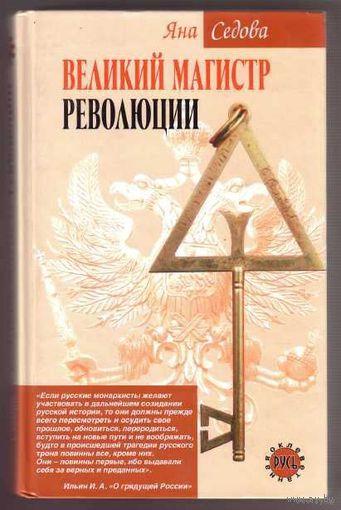 Седова Я. Великий магистр революции. 2006г.