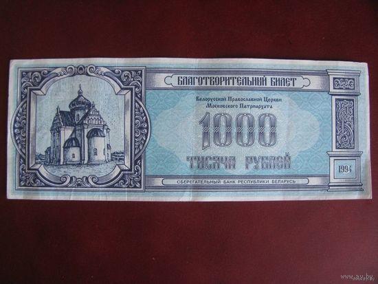 1 000 рублей 1994, Беларусь, Благотворительный билет