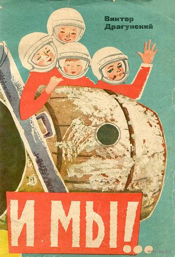 """В. Драгунский """"И мы!.."""" с иллюстрациями И.Кононова"""