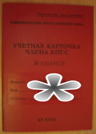 Учётная карточка члена КПСС СССР