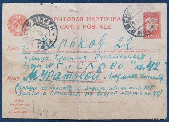 Минск - Харьков  Менск - Харкiв 1936 г