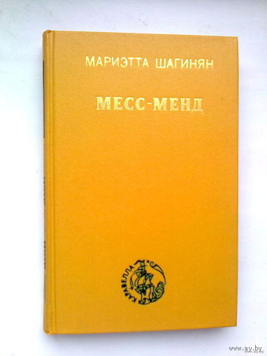 Мариетта Шагинян.Месс-Менд.Роман-с казка.