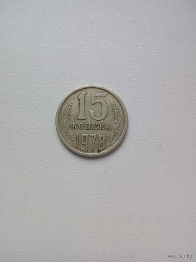 15 копеек 1978г. СССР