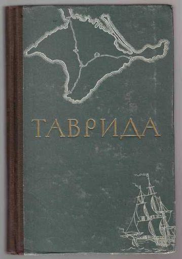 Медведева И. Таврида. 1956г.