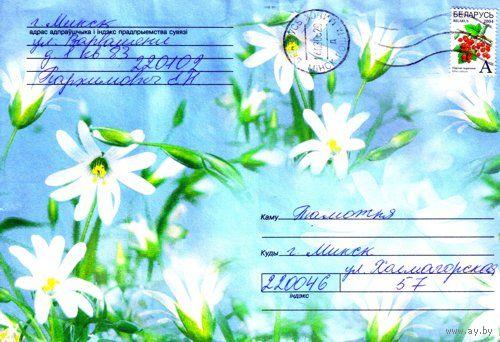 """2005. Конверт, прошедший почту """"Цветы-6"""" (200х130 мм)"""
