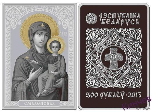 500 рублей 2013 г. Беларусь-Икона Смоленская.500гр