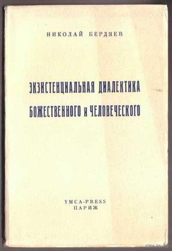 Бердяев Н. Экзистенциальная диалектика Божественного и человеческого. /Париж 1952г./ Редкая книга!