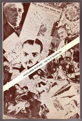 Неизданный Булгаков: тексты и материалы. /США 1977г./