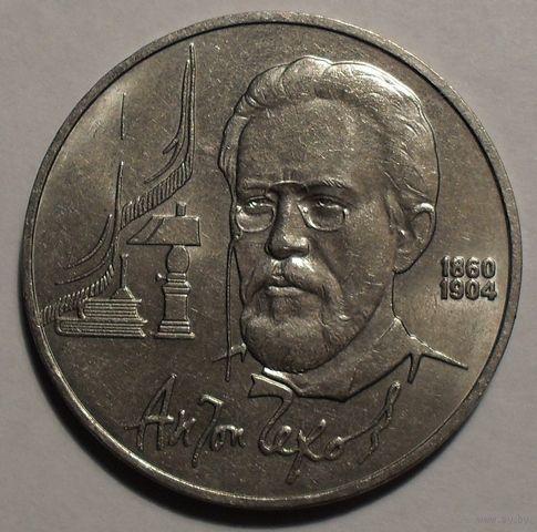 1 рубль А.Чехов 1990 г.