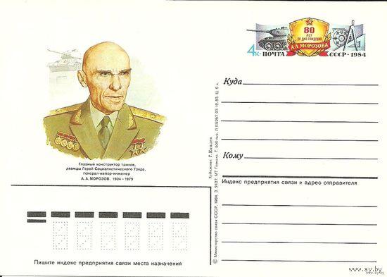Односторонняя почтовая карточка с ОМ. А.А.Морозов. 1984 СССР