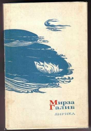 Галиб Мирза. Лирика. /Серия: Сокровища лирической поэзии/ 1969г.