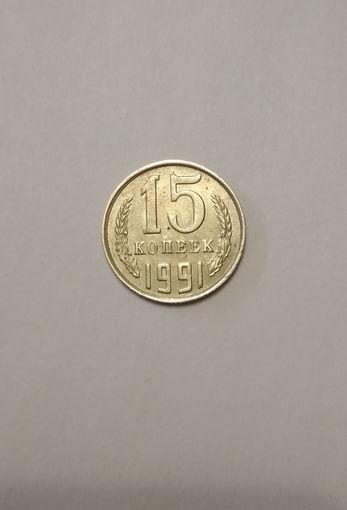 СССР / 15 копеек (м) / 1991 год
