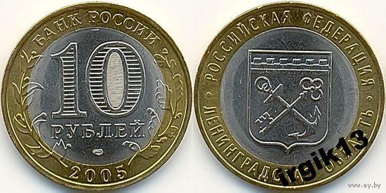 10 рублей 2005 Ленинградская обл. из оборота