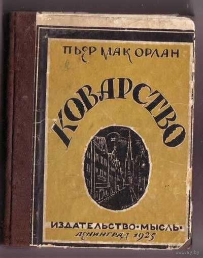 Мак Орлан Пьер. Коварство. 1925г. Редкая книга!