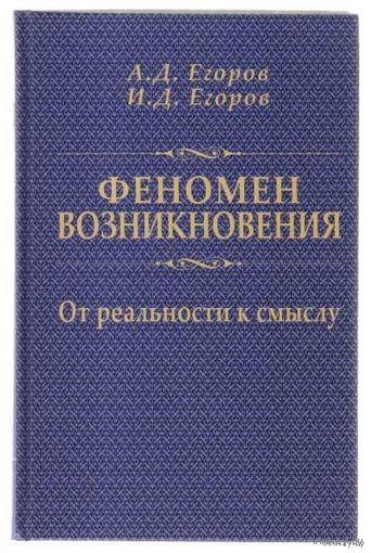 Егоров А.  Феномен возникновения: От реальности к смыслу. 2009г.