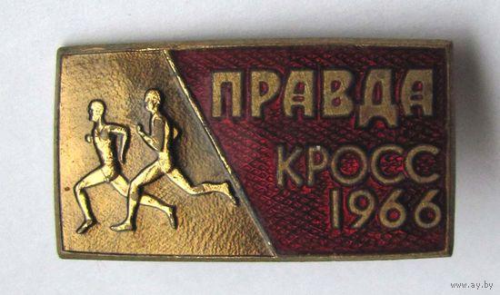 1966 г. Кросс. Газета Правда.