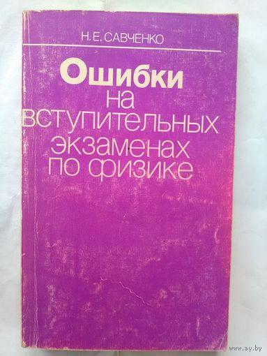 Н. Е. Савченко. Ошибки на вступительных экзаменах по физике. Справочное пособие.