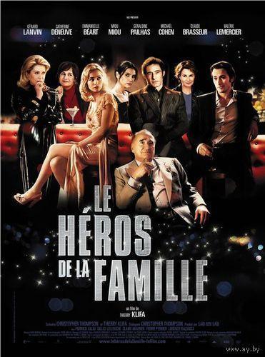 Герой семьи / Le Heros de la famille (Катрин Денёв,Эмманюэль Беар,Жерар Ланвен)( DVD5)