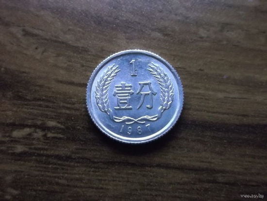 Китай 1 фынь 1987_1