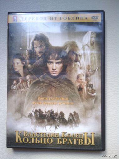 DVD Властелин колец (гоблин)