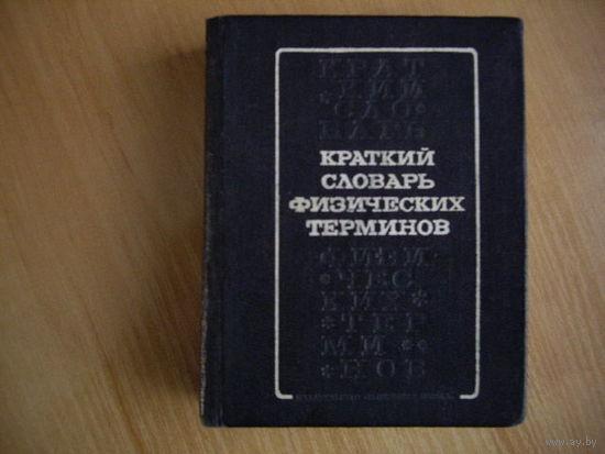 Краткий словарь физических терминов.
