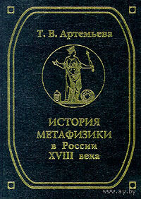 История метафизики в России XVIII века. Т. В. Артемьева