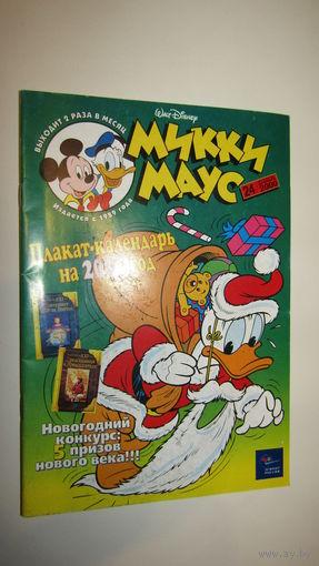 "Комикс""Микки Маус "" /12"