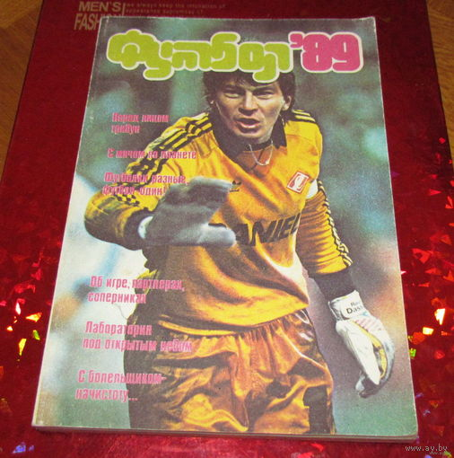 Футбол-89. Альманах.