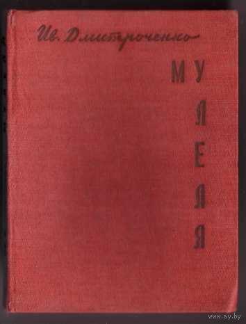 Дмитроченко Ив. Мулёля. Рассказы. 1932г.