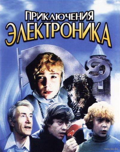 Приключения Электроника. 3 серии (реж. Константин Бромберг, 1979) Скриншоты внутри