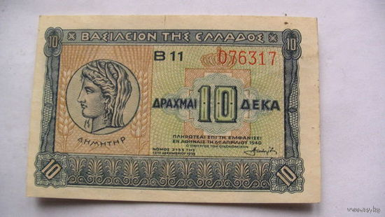 Греция 10 драхма 1940г состояние распродажа